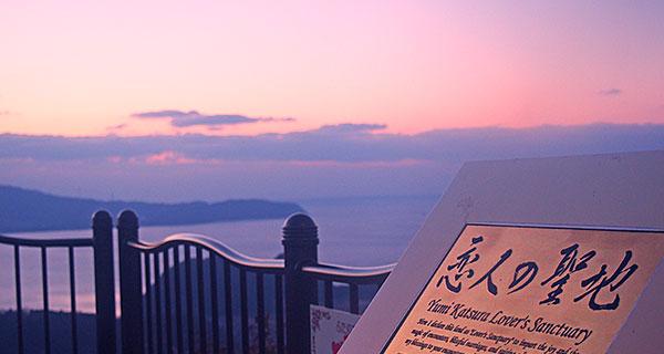 恋人の聖地「夕日のアトリエ」