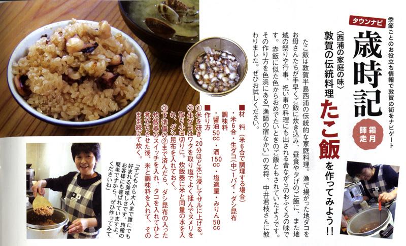 たこ飯の作り方