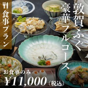 【昼食・夕食プラン】敦賀ふぐ豪華フルコース