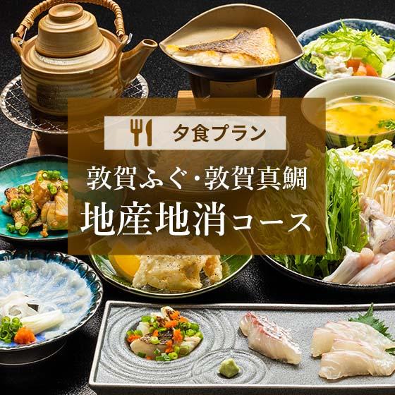 【昼食・夕食プラン】敦賀ふぐと敦賀真鯛地産地消コース