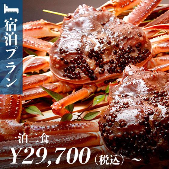 【宿泊プラン】越前かにと敦賀ふぐ冬のプレミアムコース