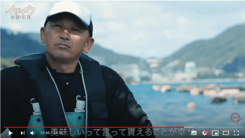 イザ ナウ 〜敦賀・若狭編〜