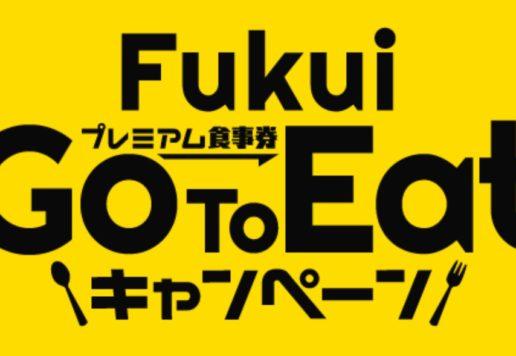 GOTOイート福井県